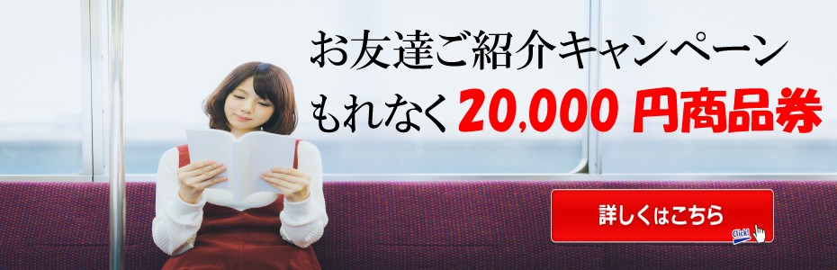 お友達紹介〈20,000円〉プレゼントキャンペーン