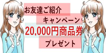 2019年期間限定 お友達紹介〈合計20,000円商品券〉プレゼントキャンペーン