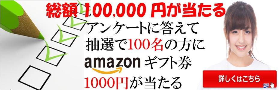 アンケートに答えてAmazonメールギフト券総額100,000円(100名×1000円)が当たる