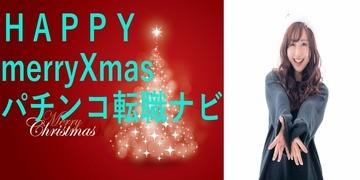 2018年メリークリスマス♪