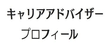 キャリアアドバイザー 【ウメザワ ハルカ編】