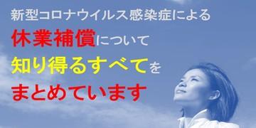 新型コロナウイルスでの休業補償【企業向け】