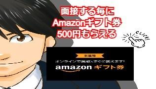 パチンコ転職ナビLINE@お友達限定Amazonギフト券500円キャンペーン